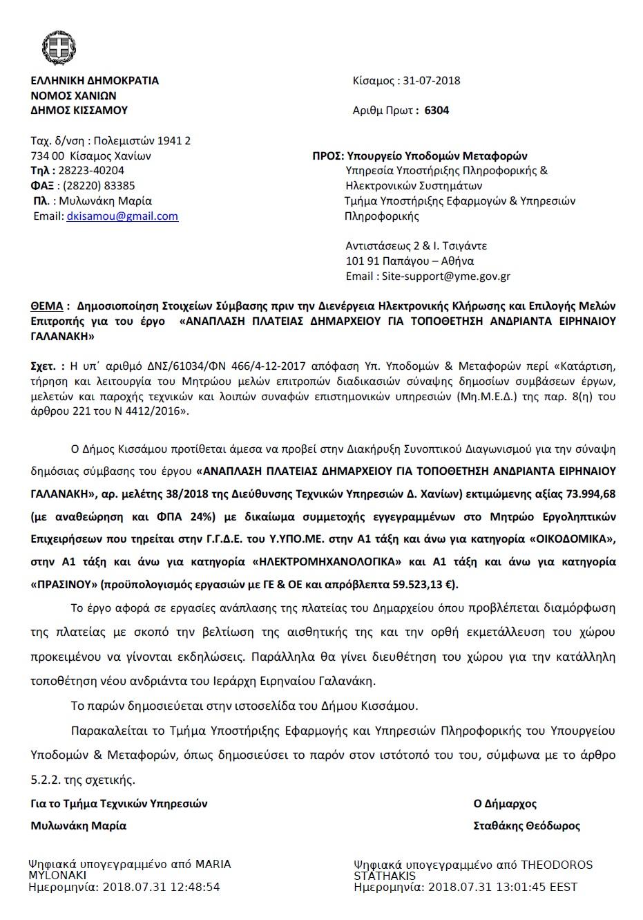 Δημοσιοποίηση Στοιχείων Σύμβασης πριν την Διενέργεια Ηλεκτρονικής Κλήρωσης και Επιλογής Μελών Επιτροπής για του έργο «ΑΝΑΠΛΑΣΗ ΠΛΑΤΕΙΑΣ ΔΗΜΑΡΧΕΙΟΥ ΓΙΑ ΤΟΠΟΘΕΤΗΣΗ ΑΝΔΡΙΑΝΤΑ ΕΙΡΗΝΑΙΟΥ ΓΑΛΑΝΑΚΗ»
