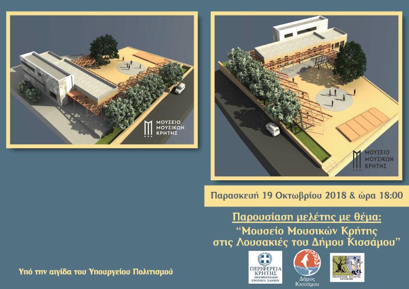Παρουσίαση μελέτης με θέμα: «Μουσείο  Μουσικών Κρήτης στις Λουσακιές του Δήμου Κισσάμου»